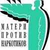 """РОО """"МАТЕРИ ПРОТИВ НАРКОТИКОВ"""" БЕЛАРУСЬ"""