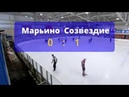 Открытое первенство Москвы по хоккею среди юниоров ХК Марьино и ХК Созвездие