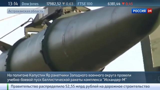 Новости на Россия 24 • Искандер-М уничтожил пусковую установку условного противника