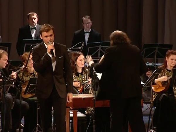 Дмитрий Риберо и Оркестр Малахит Дирижер Виктор Лебедев