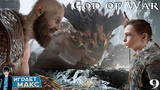 God of War - Дракон Хреслир! #9