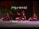 Ангури Piya more