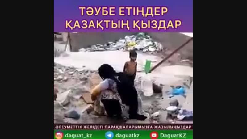 Тәубе етіңдер Қазақтың Қыздары.240