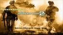 Call of Duty Modern Warfare 2 Действие 2 Миссия 2 Осиное гнездо