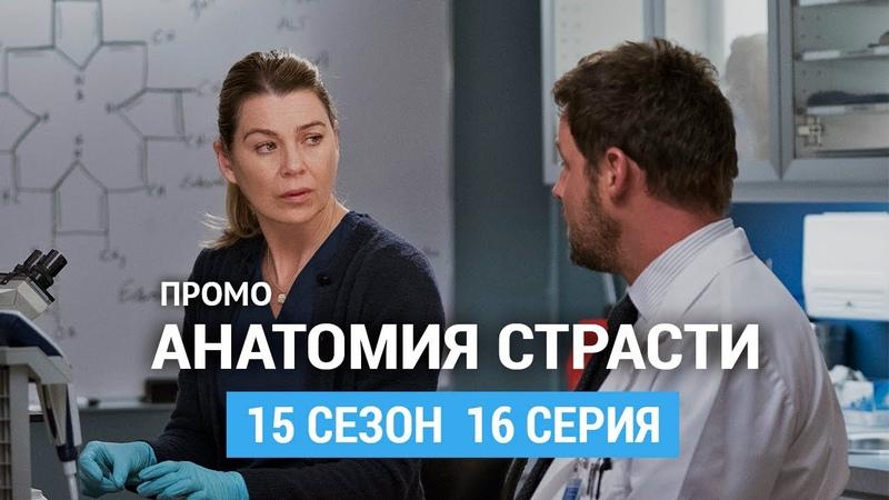 Анатомия страсти 15 сезон 16 серия Промо Русская Озвучка