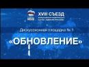XVIII Съезд Всероссийской политической партии «Единая Россия». День первый - 7 декабря.