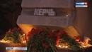 Траурный митинг в поддержку пострадавших в Керчи прошёл в Севастополе