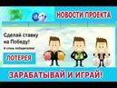ЛОТЕРЕЯ МАРАФОН 23 марта Gift Money
