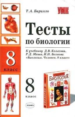 Тесты огэ по русскому языку 2016 с ответами - 593e9
