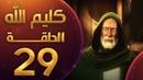 مسلسل كليم الله الحلقة 29 التاسعة والعشرون HD - K