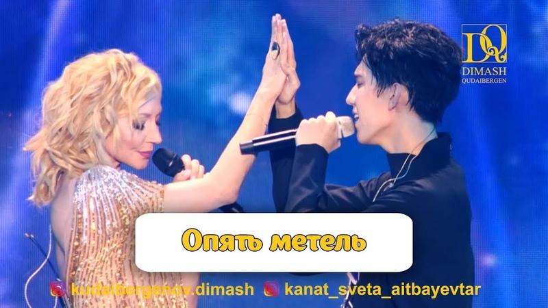 Димаш Кудайбергенов и Кристина Орбакайте - Опять метель bastau