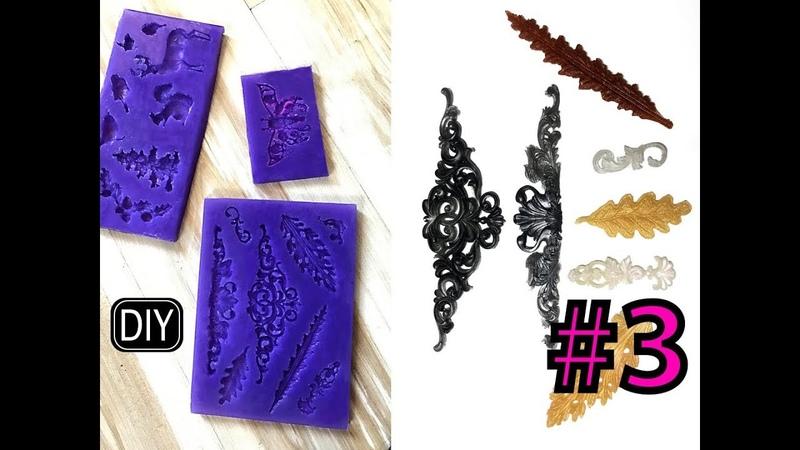 Как сделать силиконовые молды своими руками 3. How to make silicone molds with your own hands 3.