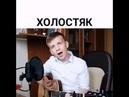 ЛСП, Feduk, Егор Крид – Холостяк Cover Кавер текст песни пародия