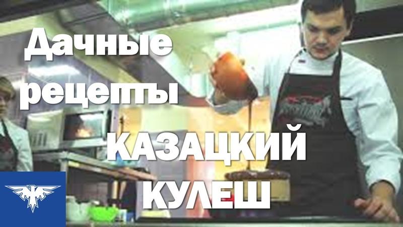 Настоящий казацкий кулеш. Узнай, как приготовить пищу воинов и землепроходцев - казацкий кулеш