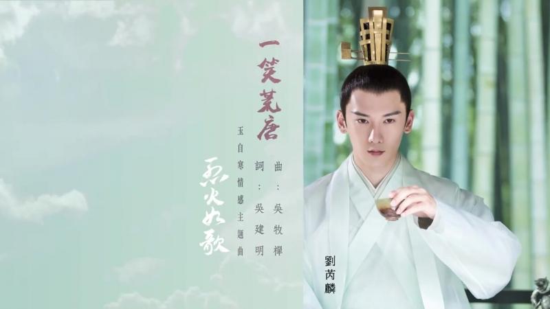 劉芮麟 Wayne Liu 一笑荒唐 官方歌詞版 電視劇《烈火如歌》玉自寒情感主題曲