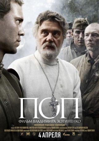 Поп (2009)