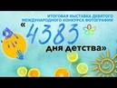 Девятый международный конкурс 4383 дня детсва 2018 год