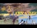 Отдых в Абхазии Без цензуры 3 Конная прогулка в горах Пицунда с высоты птичье