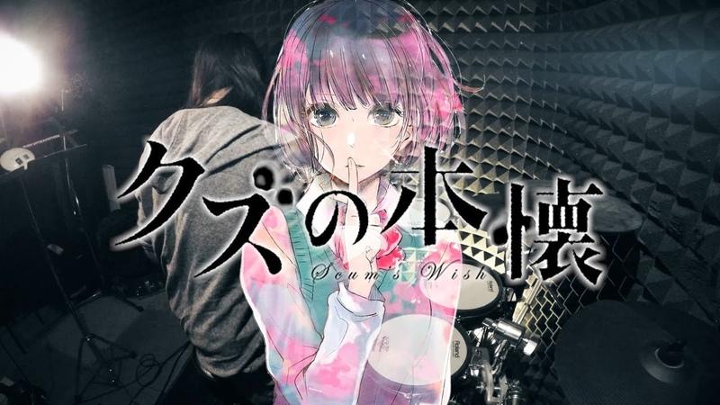 【クズの本懐】さユり - 平行線 を叩いてみた - Kuzu no Honkai ED Full Sayuri - Heikousen Drum Cover