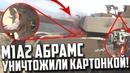 M1A2 Abrams УНИЧТОЖИЛИ КАРТОНКОЙ