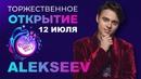 Никита Алексеев фото #37