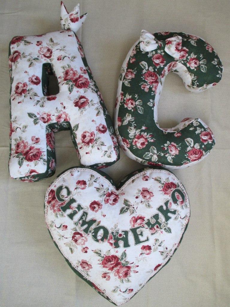 Буквы подушки лера своими руками 58