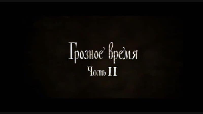 Грозное время 02 (2010)