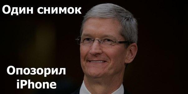 Тим Кук опозорил iPhone 6, опубликовав всего лишь один снимок