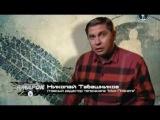 Полярная экспедиция Амарок 2013 Фильм 1-й