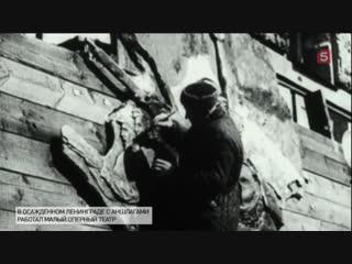 Блокада Ленинграда: Подвиг артистов театра в осажденном городе