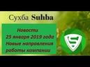 Suhba Новости компании на вебинаре 25 01 2019 Новые направления работы компании Сухба