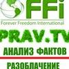 Правда о FFI и PRAV.TV (факты+разоблачение)