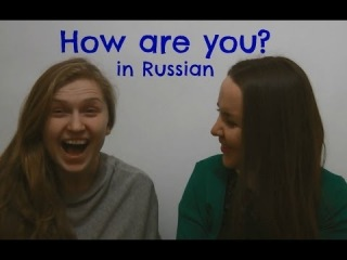 Russian lesson 5. How are you? - ���� �������� ����� 5. ��� ����?