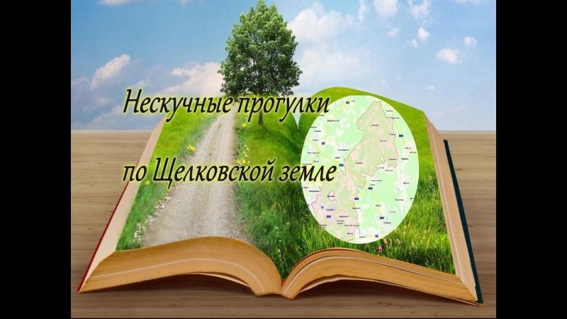Нескучные прогулки по Щёлковской земле