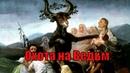 Охота На Ведьм (от Средневековья до Наших Дней)