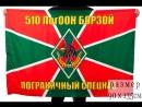 510 Пограничный отряд Особого Назначения (н.п. Борзой,Чеченская республика)