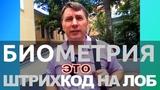Биометрия - это Штрихкод на Лоб Что скрывает Пенсионная Реформа СССР Александр Сабуров