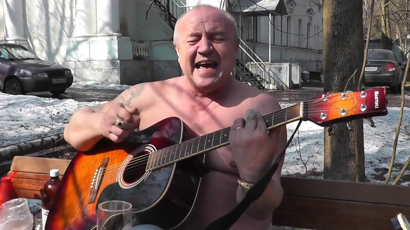 Сергей Миньков На покой кореша