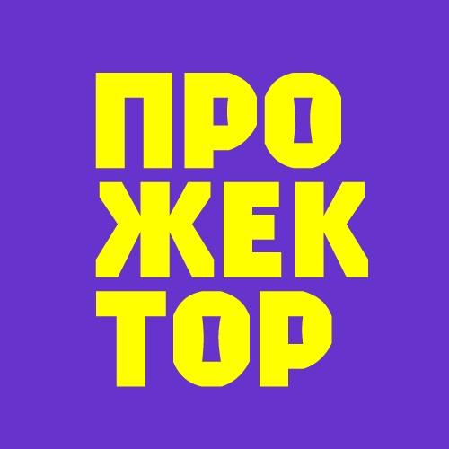 Афиша Ижевск Прожектор. Конференция об управлении проектами