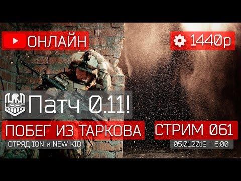 🎮 [ЗАПИСЬ 05.01.19] Escape From Tarkov! - Кладовая арсенала не предел, еще 2 ключа по 25 лямов :)