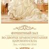 Фуршетный Зал Дворца Бракосочетания г.Пушкин