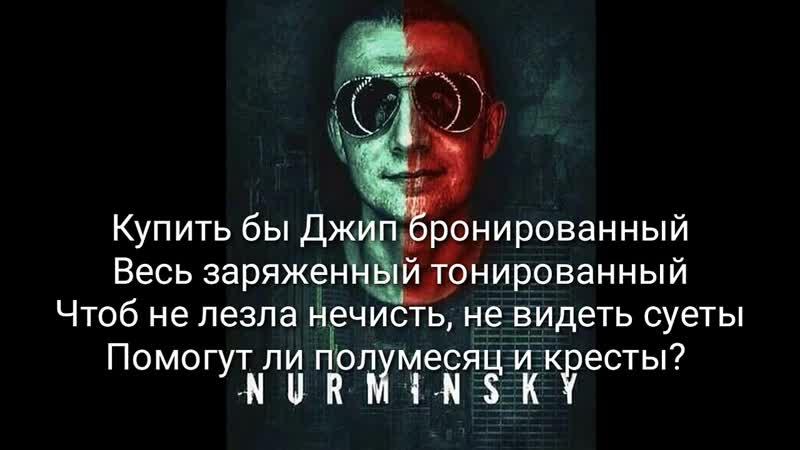 Нурминский ДжипLyrics
