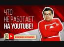 Монетизация YouTube-канала в 2019 году. Какие способы заработка не работают на ютубе.
