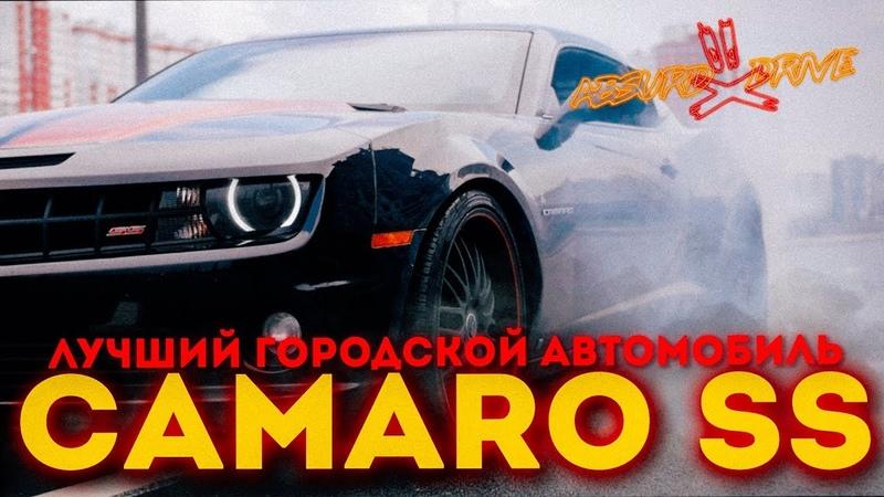 Лучший городской автомобиль - CAMARO SS.