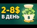 ЗАРАБОТОК 2-8$ В ДЕНЬ НИЧЕГО НЕ ДЕЛАЯ! ОБЗОР ВОЗМОЖНОСТЕЙ CHANCE-PROFIT COM