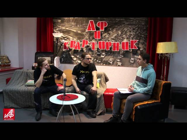 АиФ-Квартирник: группа «УРСУС»