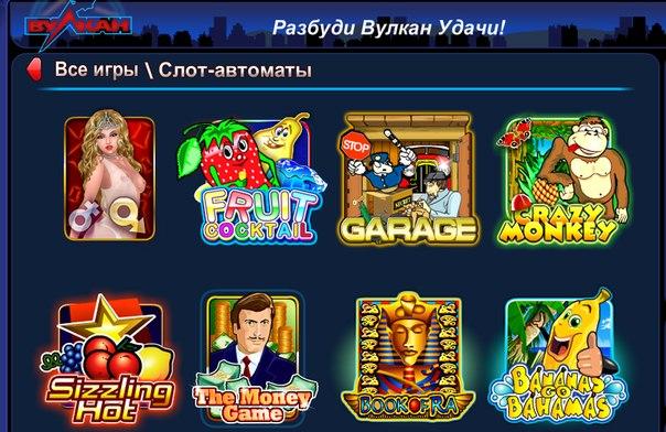 игровые автоматы вулкан скалолаз
