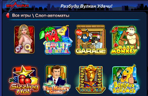 Взломать контакте игровые автоматы игровые автоматы зодиака