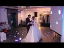 Наш первый свадебный танец))