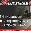 Мебельная Галерея Мурманск